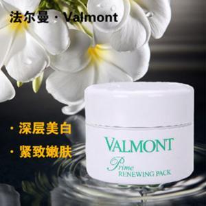 法尔曼(Valmont)幸福面膜/细胞活化面膜【小样】5ml