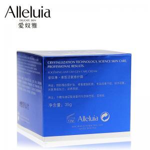 爱奴雅(Alleluia)柔皙活氧修护霜 35g