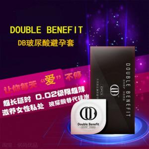 DB玻尿酸安全套 002超薄避孕套 10支/盒 量大价优