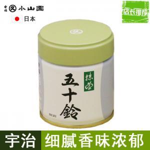 [5月下到]日本原装丸久小山园五十铃40g罐装宇治抹茶粉