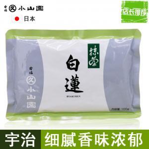 [5月底到]日本原装丸久小山园白莲100g宇治抹茶蛋糕曲奇