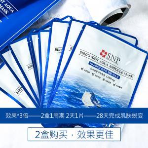 韩国SNP海洋燕窝水库面膜10片补水保湿去黄滋养肌肤