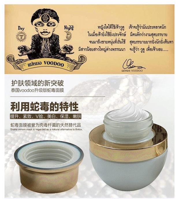 泰國蛇毒面膜升級版